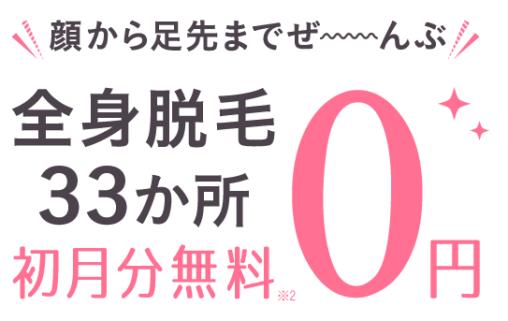 キレイモ 埼玉