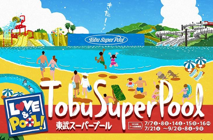 東武スーパープール 期間限定のスーパープールが登場