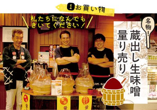 ヤマキ醸造 味噌の祭典 みそまつり