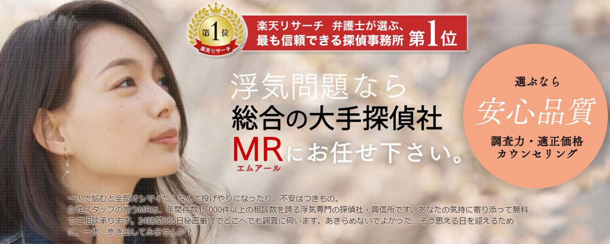 探偵MR 埼玉県・大宮駅前
