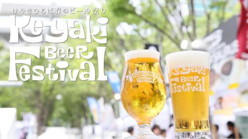 けやきひろば春のビール祭り 2019