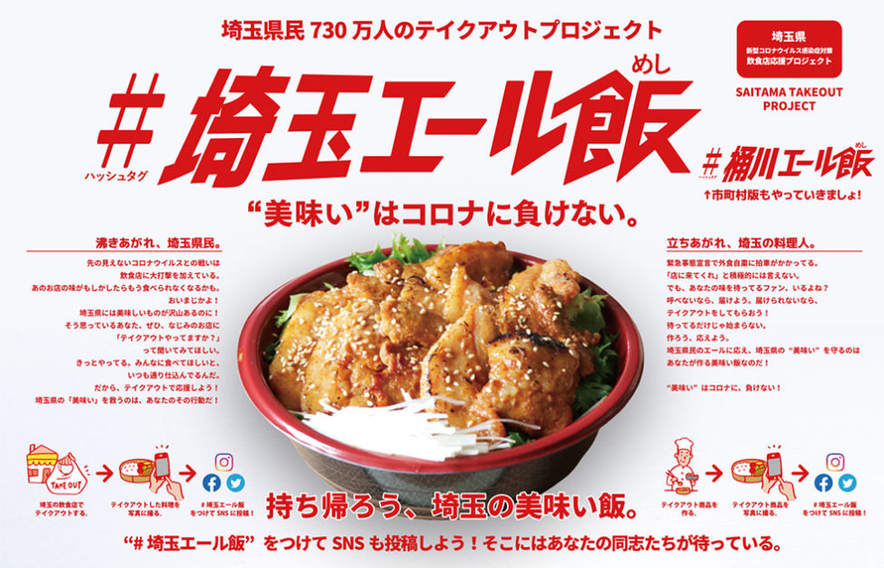 「#埼玉エール飯」SNSで飲食店を応援しよう