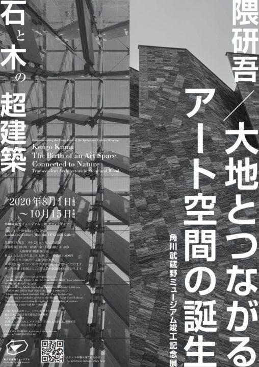隈研吾/大地とつながるアート空間の誕生-石と木の超建築