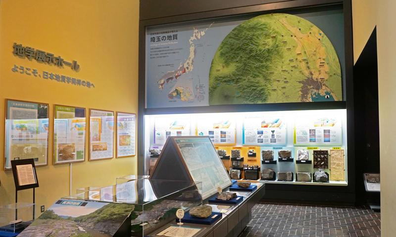 3億年におよぶ埼玉の生いたちは、秩父山地や関東平野をつくるさまざまな地層・岩石・化石などから知ることができます。ここでは、埼玉県でみられる岩石・鉱物・化石・地層などを年代順に展示し、埼玉の「大地の成り立ち」と「その生いたち」を紹介します。