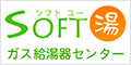 埼玉県のガス給湯器