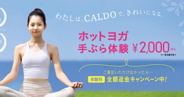 ホットヨガ カルド埼玉