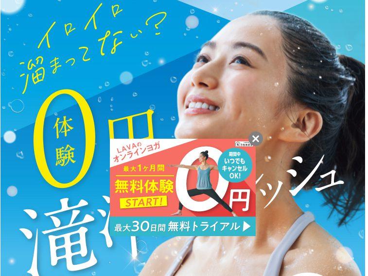 ホットヨガLAVA 埼玉