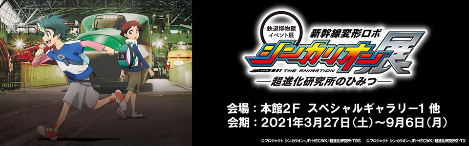 鉄道博物館イベント展「シンカリオン展〜超進化研究所のひみつ〜」